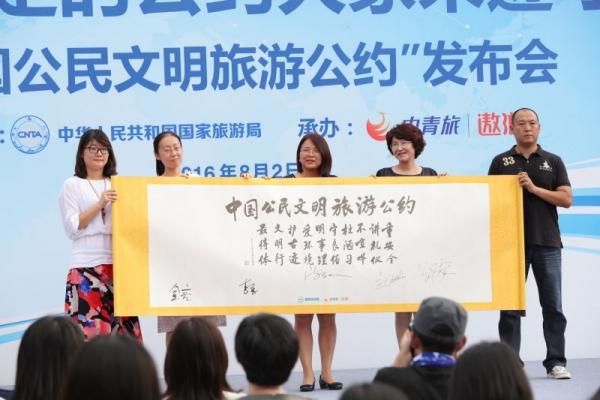 国家旅游局:正式发布中国公民文明旅游公约
