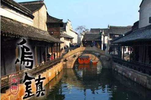 中青旅:12亿拿下乌镇新地块 主导品牌溢出