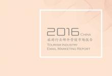 Webpower:2016旅游行业邮件营销市场报告