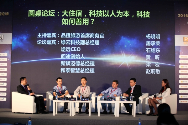 圆桌论坛:大住宿 科技以人为本 科技如何善用