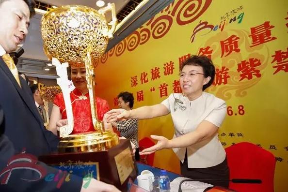 北京旅委:深化服务质量 首都旅游紫禁杯颁奖