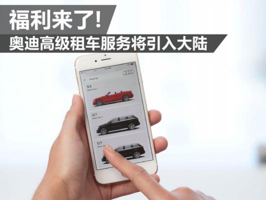 奥迪:香港推出按时租车服务 不久将引入大陆