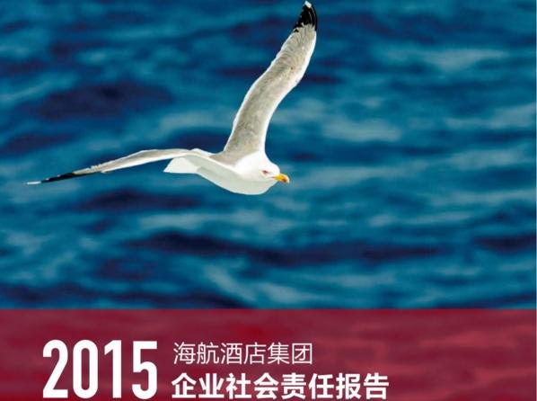 海航酒店集团:发布2015企业社会责任报告
