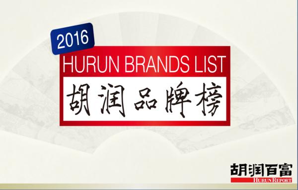 2016胡润品牌榜:携程 同程旅游 去哪儿入榜