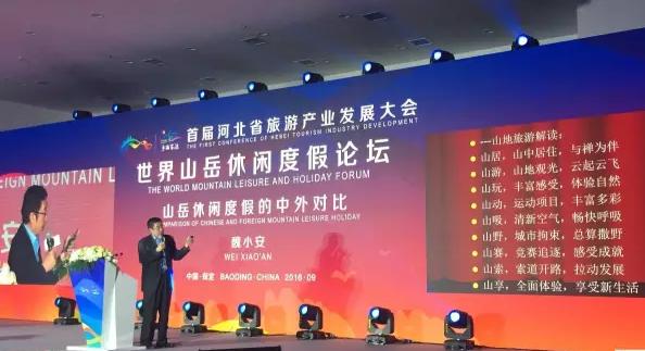 魏小安:山地旅游发展的五大困难和九大解读