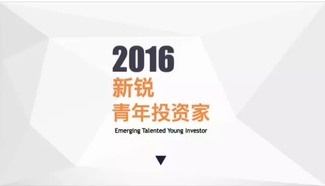 重磅:2016年中国新锐青年投资家榜单公布