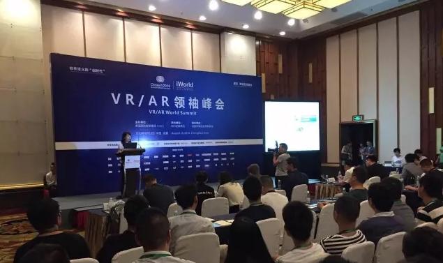 工信部:2016全球VR产业研究报告 揭秘产业