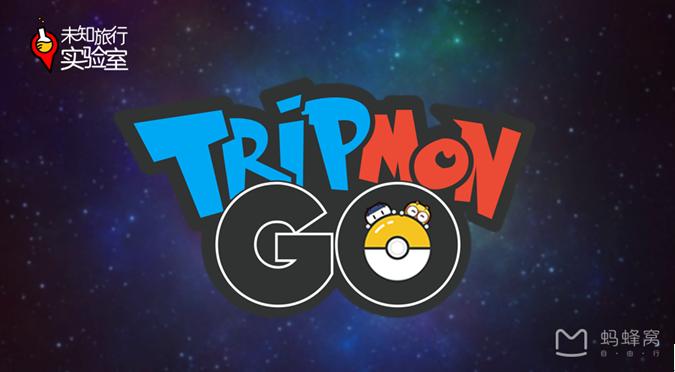 蚂蜂窝:未知旅行第二季 全球玩Pokémon GO