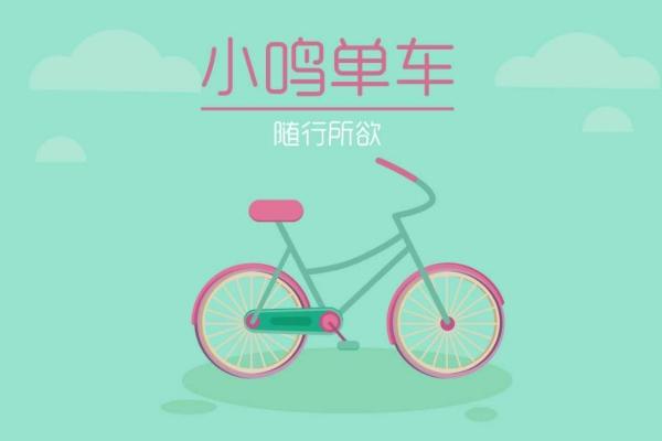小鸣单车:完成B轮融资 发布首款产品XM02