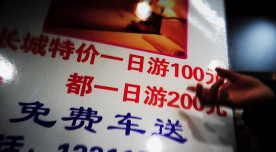 """北京市旅游委:发布非法""""一日游""""典型案例"""
