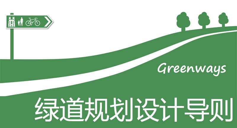 住建部:印发《绿道规划设计导则》(附全文)