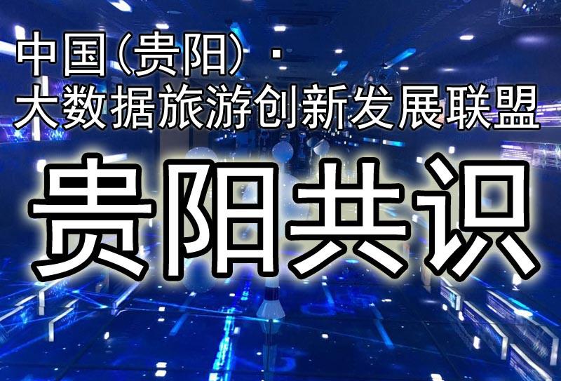 解读:2016中国(贵阳)大数据旅游招商推介会