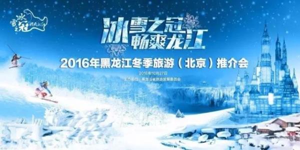 黑龙江:2016首场冬季旅游推介会在京举行