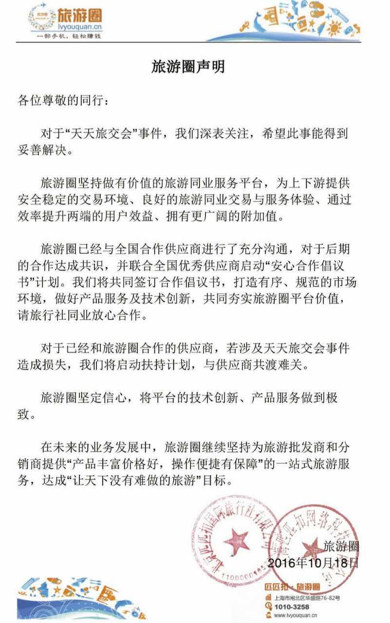 """匹匹扣旅游圈:针对""""天天旅交会""""事件发布声明"""
