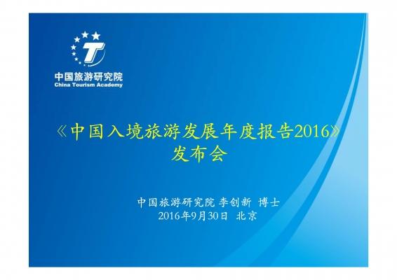 PPT全文:中国入境旅游发展年度报告2016