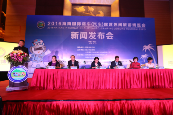 会讯:2016海南露博会11月开幕 推广露营文化