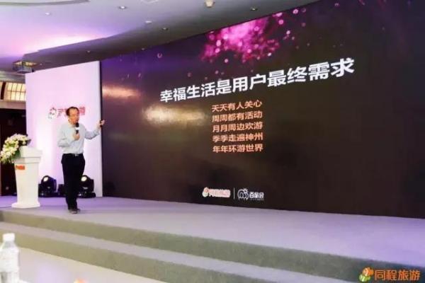 同程旅游:北京中老年人旅游消费行为研究报告