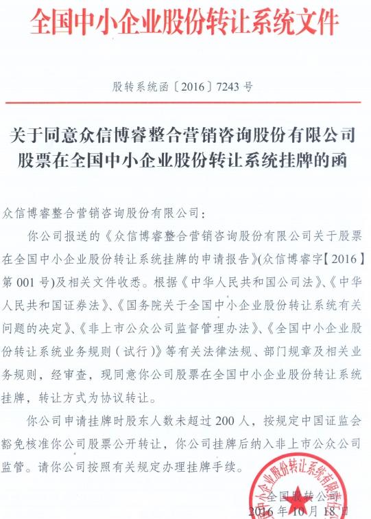 众信博睿:新三板挂牌申请获批 发展规划披露