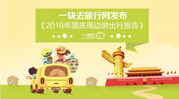 一块去:2016年国庆周边游 主题亲子游受青睐