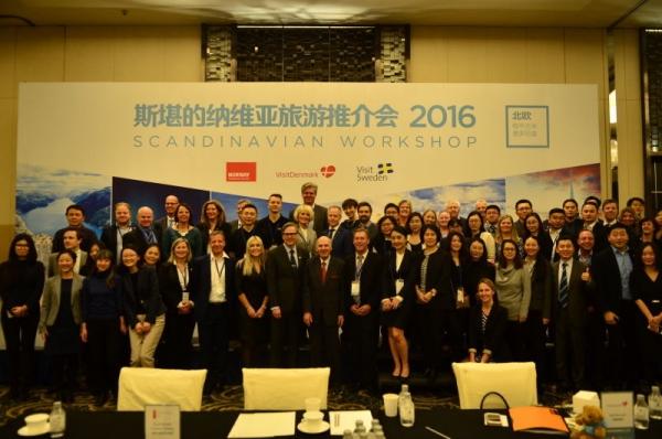 2016北欧旅游大型推广会在北京隆重举行