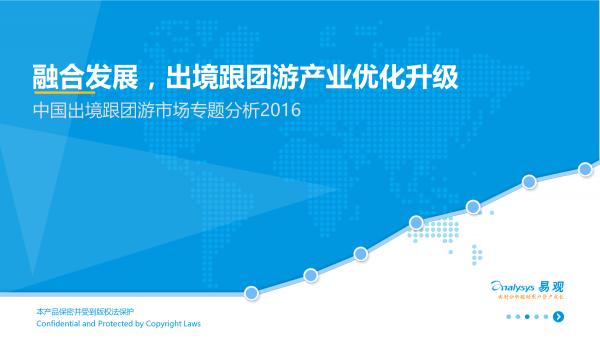 易观:中国出境跟团游市场专题分析2016