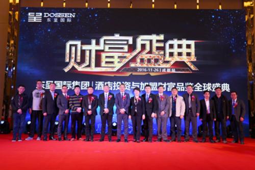 东呈国际:三年内豪掷十亿,支持四川酒店业