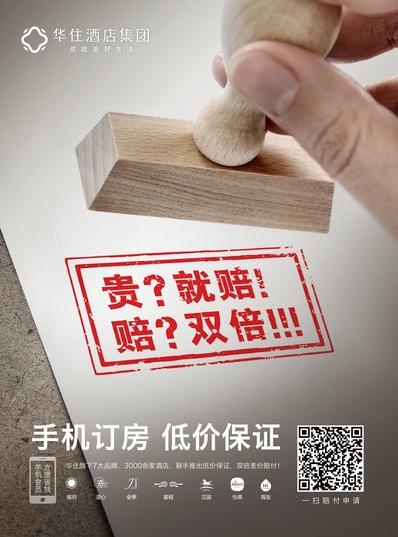 华住:启动移动端最低价赔付承诺 保障会员权益