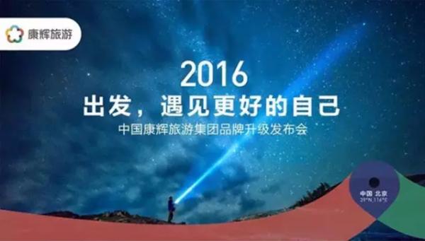 康辉 :品牌战略升级产业结构调整 力争3年上市