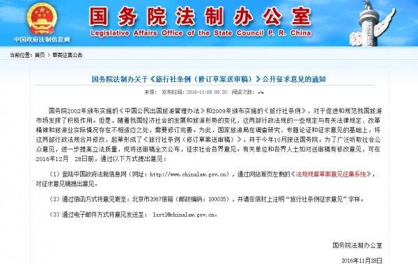 旅行社条例:拟修订,禁止强迫旅游者购物