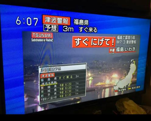 关注福岛地震:各旅游企业积极应对  持续跟进