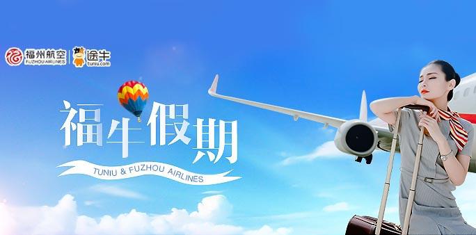 途牛:福牛假期上线 提升休闲旅游用户体验
