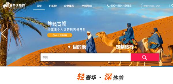 辛巴达:定制游服务商完成数千万元A+轮融资