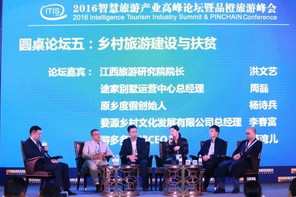 圆桌论坛:乡村旅游建设与扶贫