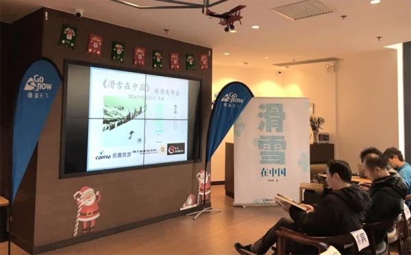 凯撒旅游:携手瑞旅局发布中国首部滑雪攻略书