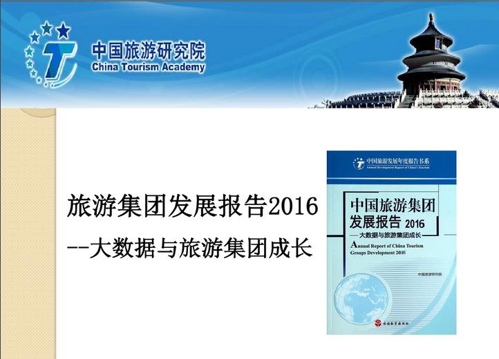 报告:中国旅游集团发展报告2016PPT全文