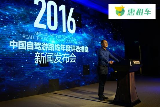 惠租车:揭晓2016年度最佳12条海外自驾路线