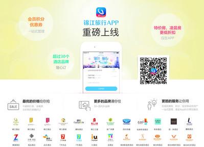 """锦江旅行:整合集团优势,""""锦江旅行""""App上线"""