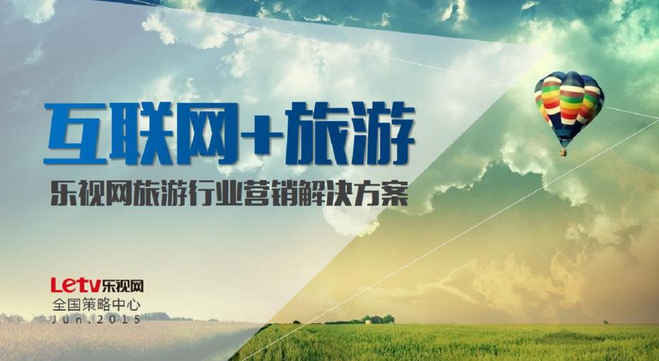 乐视网:互联网+旅游,旅游行业营销解决方案