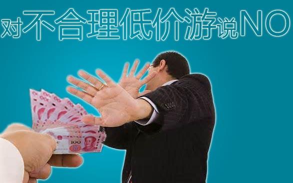 云南:低价游整治初见成效 根治仍需依靠市场