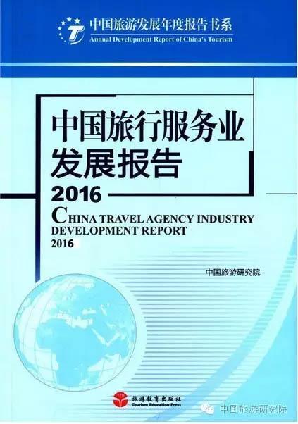 解读:《中国旅行服务业发展报告2016》