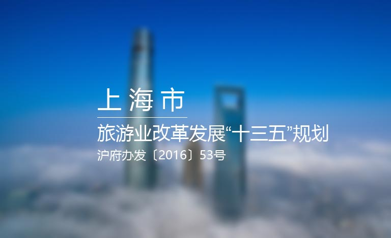 """政策:《上海市旅游业改革发展""""十三五""""规划》"""