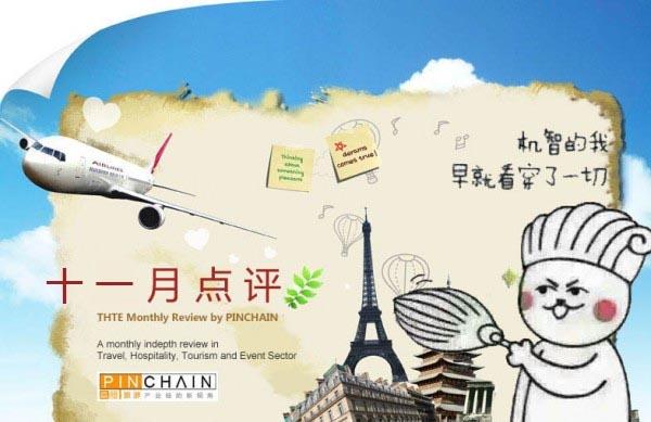 11月点评:慢下来,回归旅游业的服务本源