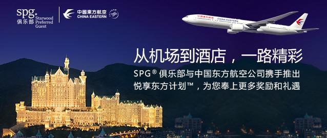SPG俱乐部:携东航正式启动悦享东方计划