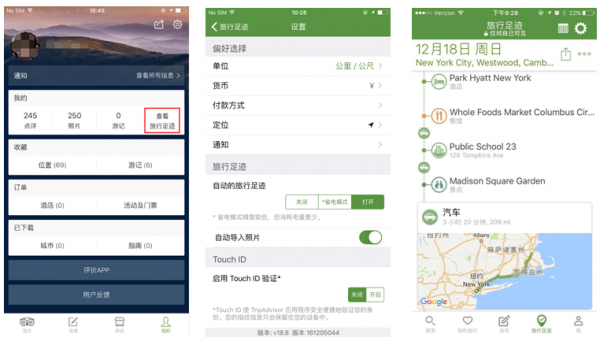 """TripAdvisor:中文版App推""""旅行足迹""""新功能"""