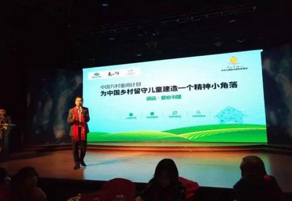途远:用共享的理念做公益 中国万村童阅计划