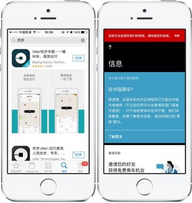 Uber: 中国出了一个新应用 让你出国打车用