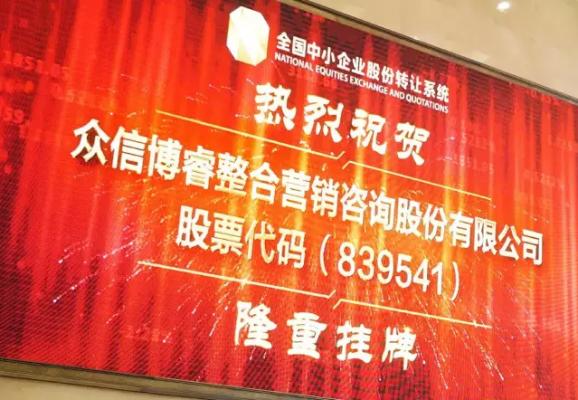 众信博睿:众信旅游控股子公司正式登陆新三板