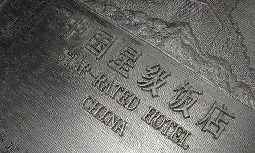 评论:星级酒店评定标准掉队旅游行业发展