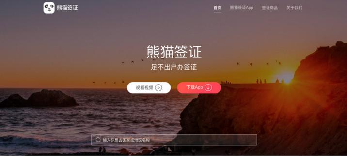 熊猫签证:签证办理移动应用B轮融资6000万元