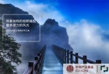 国家旅游局规财司副司长张树民调任中信集团